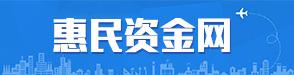 惠民资金网